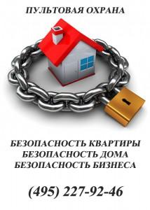 ПУЛЬТОВАЯ ОХРАНА: безопасность квартиры, безопасность коттеджа, безопасность бизнеса